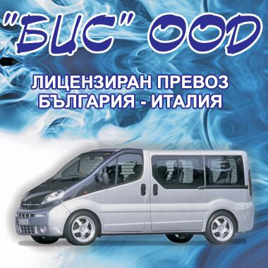 Транспортна фирма в Стара Загора | Бис ООД